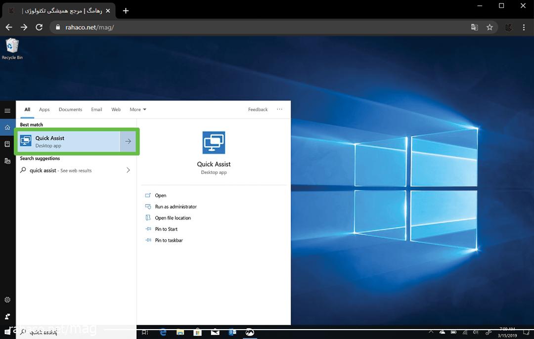 اتصال کامپیوترها از طریق Quick Assist