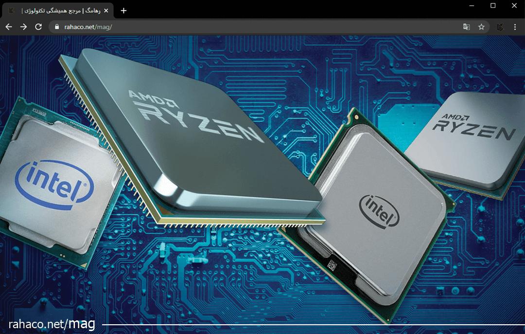 انتخاب پردازنده مناسب