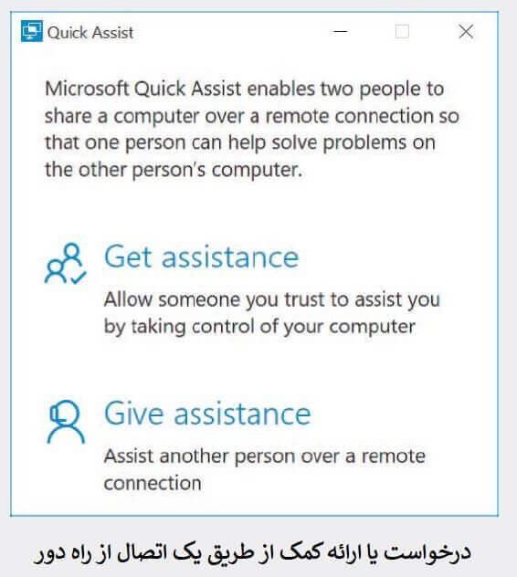 فاز اول اتصال کامپیوترها از طریق Quick Assist