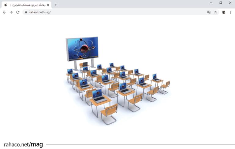 روند هوشمندسازی مدارس به چه صورت است