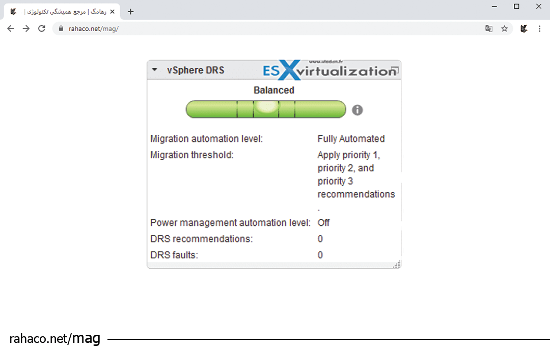 قابلیت DRS در vmware