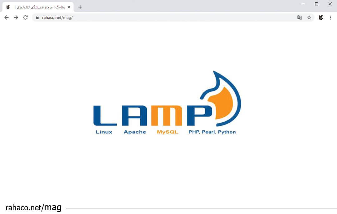 LAMP چیست