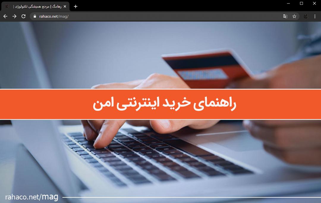 راهنمای خرید اینترنتی امن