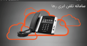 سامانه تلفن ابری