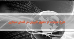 طرح صیانت از حقوق کاربران در فضای مجازی به چه معناست؟