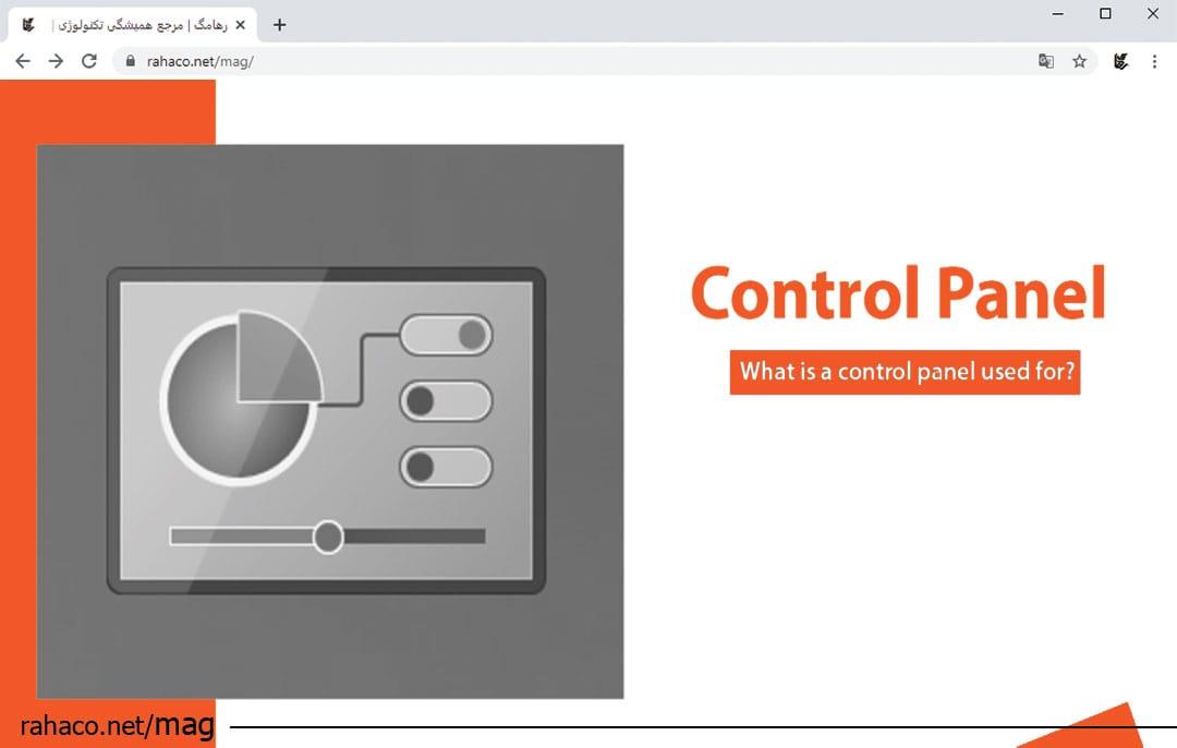 کنترل پنل چیست و چه کاربردی دارد