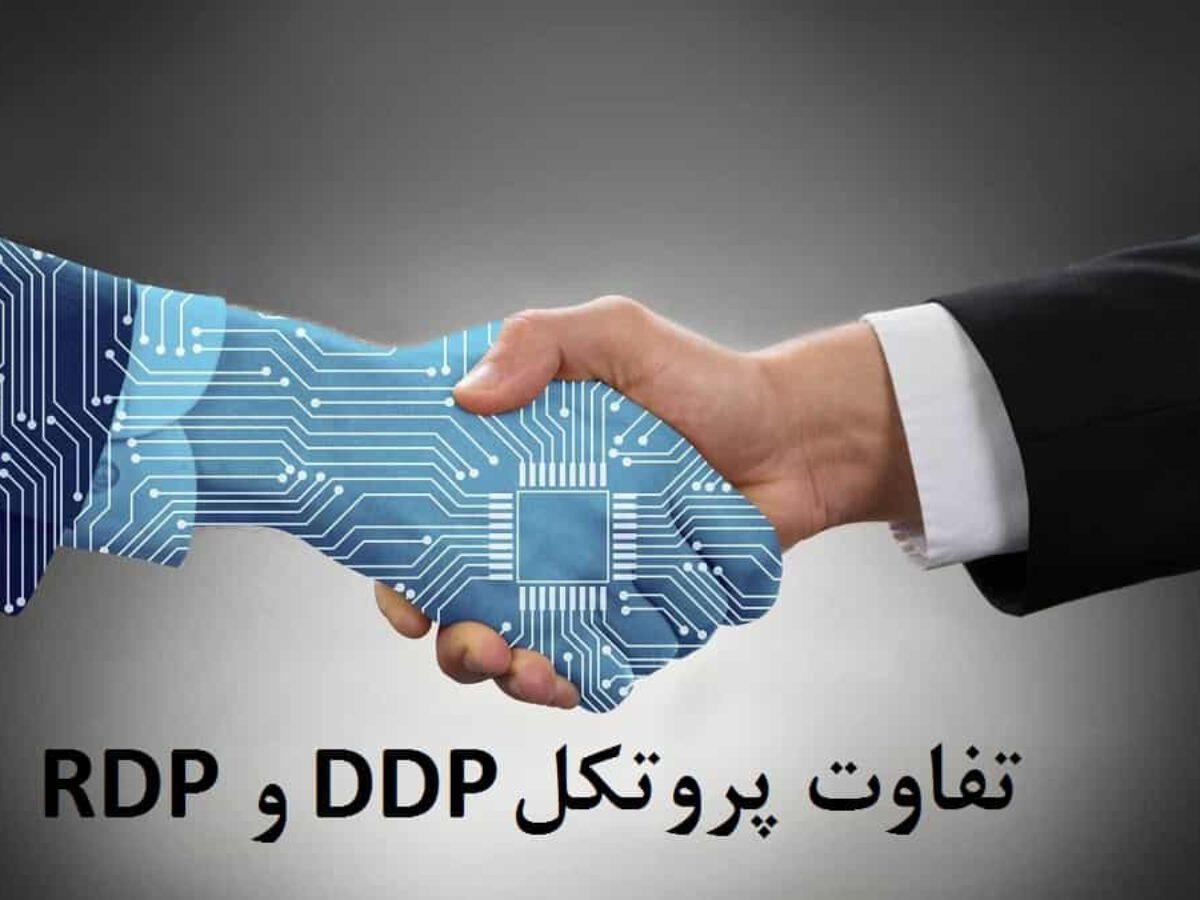 مزایای پروتکل DDP در مقایسه با پروتکل RDP