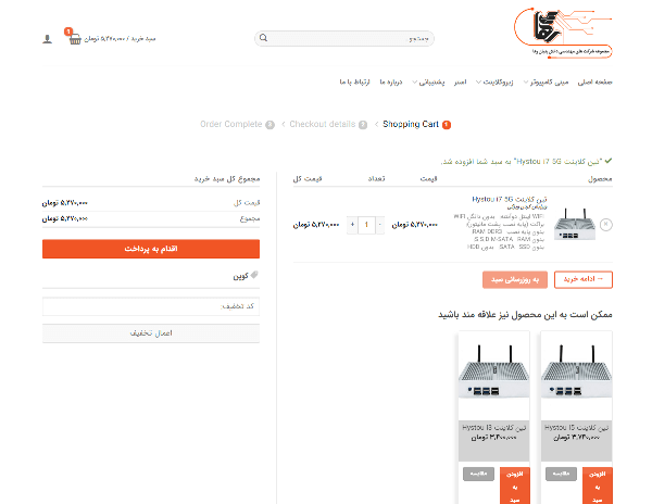 مرحله دوم نحوه خرید از سایت