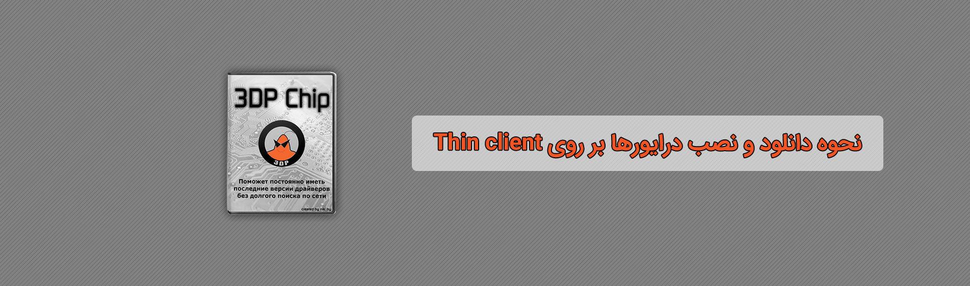 نحوه دانلود و نصب درایورها بر روی Thin client
