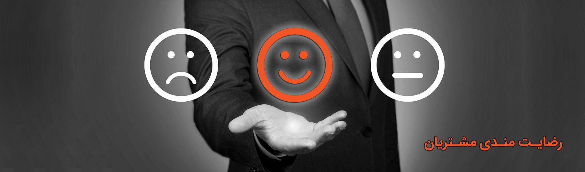 رضایتمندی مشتریان